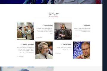 قالب انتخاباتی برزین کاندید ، طراحی سایت انتخاباتی نمایندگان مجلس و شورا