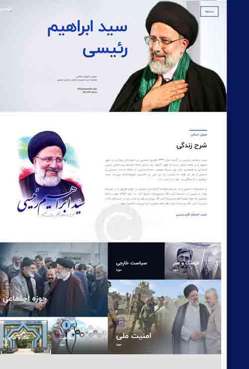 قالب انتخاباتی شورا کاندید ، قالب بی نظیر برای طراحی سایت انتخابات نمایندگان مجلس