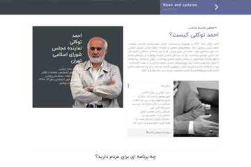 قالب انتخاباتی رهاکاندید ، طراحی سایت انتخابات نمایندگان مجلس