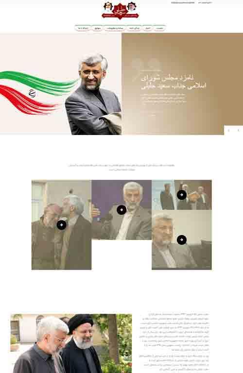 قالب انتخاباتی رهام کاندید ، قالب انتخاباتی ویژه