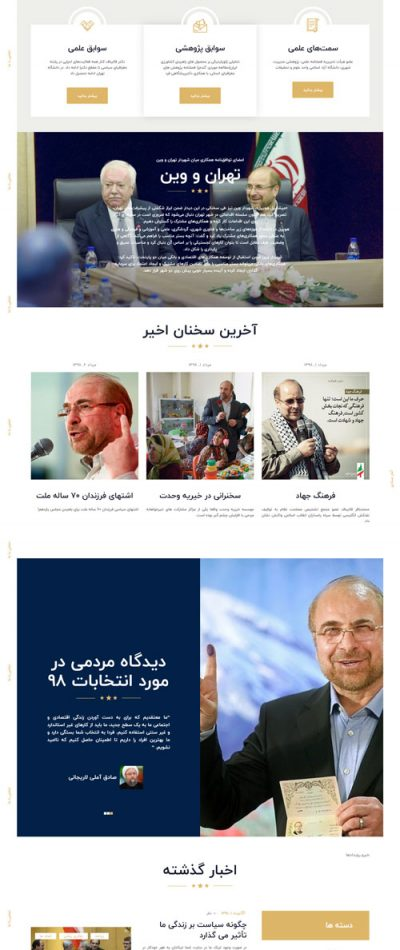 قالب انتخاباتی نمایندگان مجلس و شورای اسلامی شهر