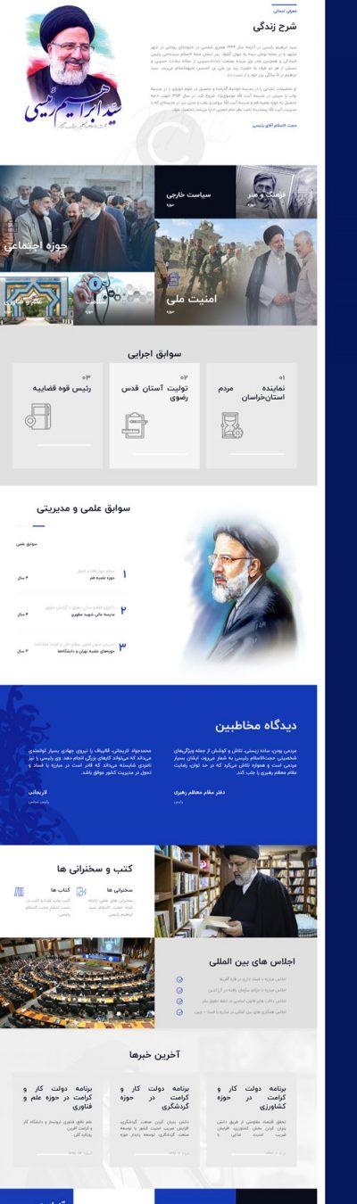قالب انتخاباتی شورا کاندید - سایت انتخابات شورا و مجلس