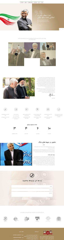 قالب انتخاباتی رهام کاندید - سایت انتخاباتی